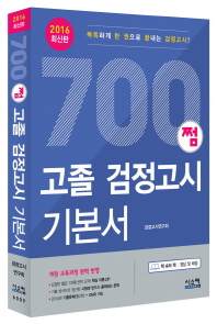 700쩜 고졸 검정고시 기본서(2016)