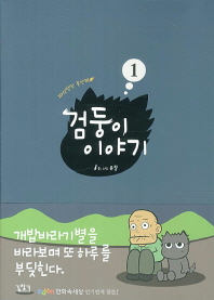 파란만장 풍산개 검둥이 이야기. 1