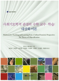 사회기호학적 관점의 수학 교수 학습: 대상화 이론