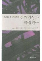 재일동포 한국어문학의 전개양상과 특징연구