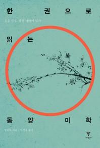 한 권으로 읽는 동양 미학