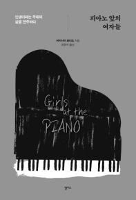 피아노 앞의 여자들