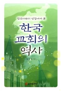 한국 교회의 역사