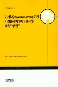 기계학습 기반 사회보장 빅데이터 분석 및 예측모형 연구