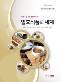 발효식품의 세계