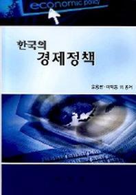 한국의 경제정책