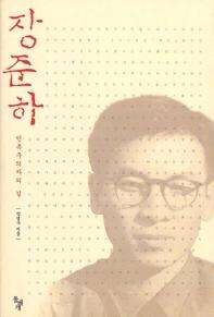 장준하(민족주의자의 길)