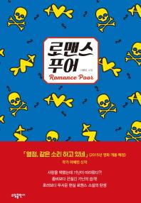 로맨스 푸어(Romance Poor)