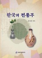 한국의 전통주