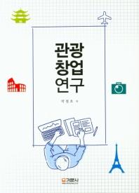 관광창업연구