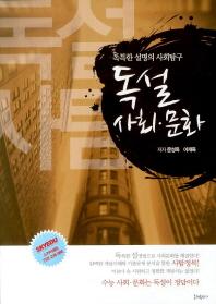 독설 사회 문화(2013)