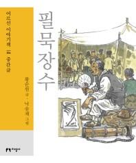 필묵장수(큰글자책)