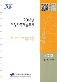 여성가족패널조사(2013)