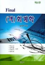 FINAL 회계학(객관식)(2006)