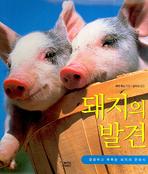 돼지의 발견