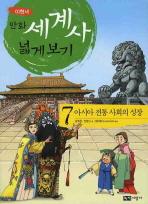 만화 세계사 넓게 보기. 7: 아시아 전통 사회의 성장
