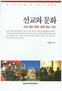 선교와 문화