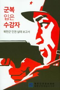 군복 입은 수감자(북한군 인권 실태 보고서)