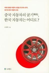 중국 자동차의 굴기, 한국 자동차는 어디로?