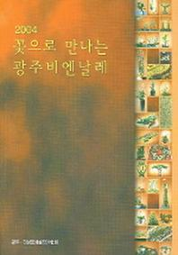 2004 꽃으로 만나는 광주비엔날레