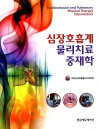 심장호흡계 물리치료 중재학