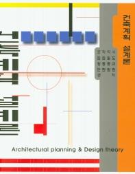 건축계획 설계론