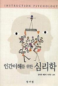 인간이해를 위한 심리학
