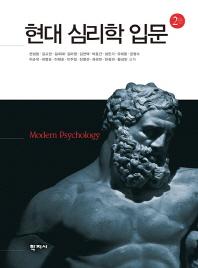 현대 심리학 입문