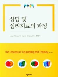상담 및 심리치료의 과정