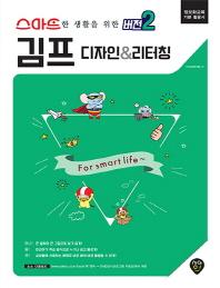 스마트한 생활을 위한 버전2 김프 디자인 & 리터칭