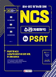 NCS 수리(자료해석) in PSAT(2020)