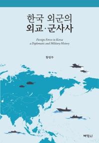 한국 외군의 외교 군사사