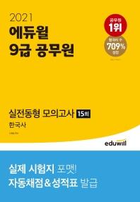 에듀윌 한국사 실전동형 모의고사 15회(9급 공무원)(2021)
