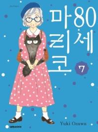 80세 마리코. 7