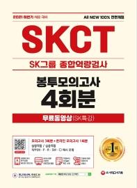 2021 하반기 All-New SKCT SK그룹 종합역량검사 봉투모의고사 4회분+무료동영상(SK특강)