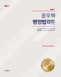 윤우혁 행정법각론(2021)