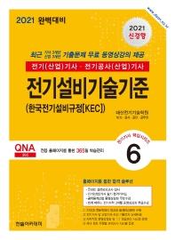 전기설비기술기준(한국전기설비규정KEC)(2021)