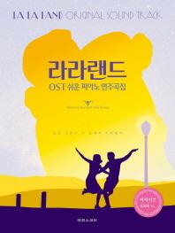 라라랜드 OST 쉬운 피아노 연주곡집