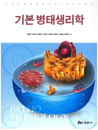 기본 병태생리학