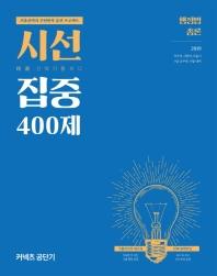 시선집중 400제 행정법총론(2019)