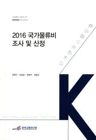 2016 국가물류비 조사 및 산정