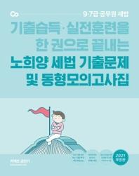 노희양 세법 기출문제 및 동형모의고사집(2021)