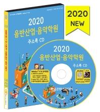 음반산업 음악학원 주소록(2020)(CD)