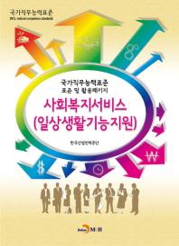 사회복지서비스(일상생활기능지원)