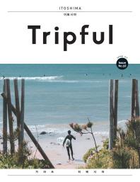 Tripful(트립풀) 이토시마