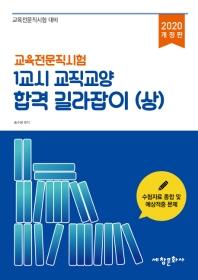 교육전문직시험 1교시 교직교양 합격 길라잡이(상)(2020)