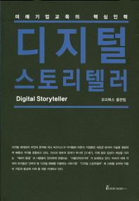 미래 기업교육의 핵심 인력 디지털 스토리텔러