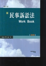 제4판 신 민사소송법 WORK BOOK