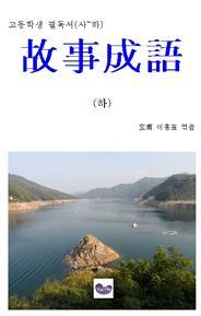 """고등학생 필독서(사~하) """"故事成語 하"""""""
