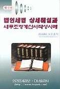법인세법 상세해설과 세무조정계산서작성사례